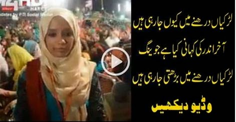 VIDEO, PAKISTAN, Azaadi march, dharna, dharna video, girls in dharna video, azaadi march girls video, Girls azaadi march, video, girls video inqalab march, inqalab march,