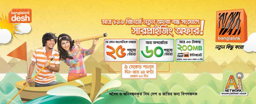 Banglalink Bondho Sim Offer - Surprising Offer on tk19 recharge