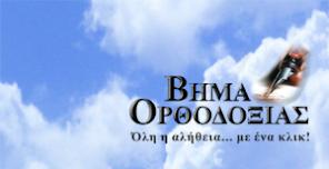 Βήμα Ορθοδοξίας