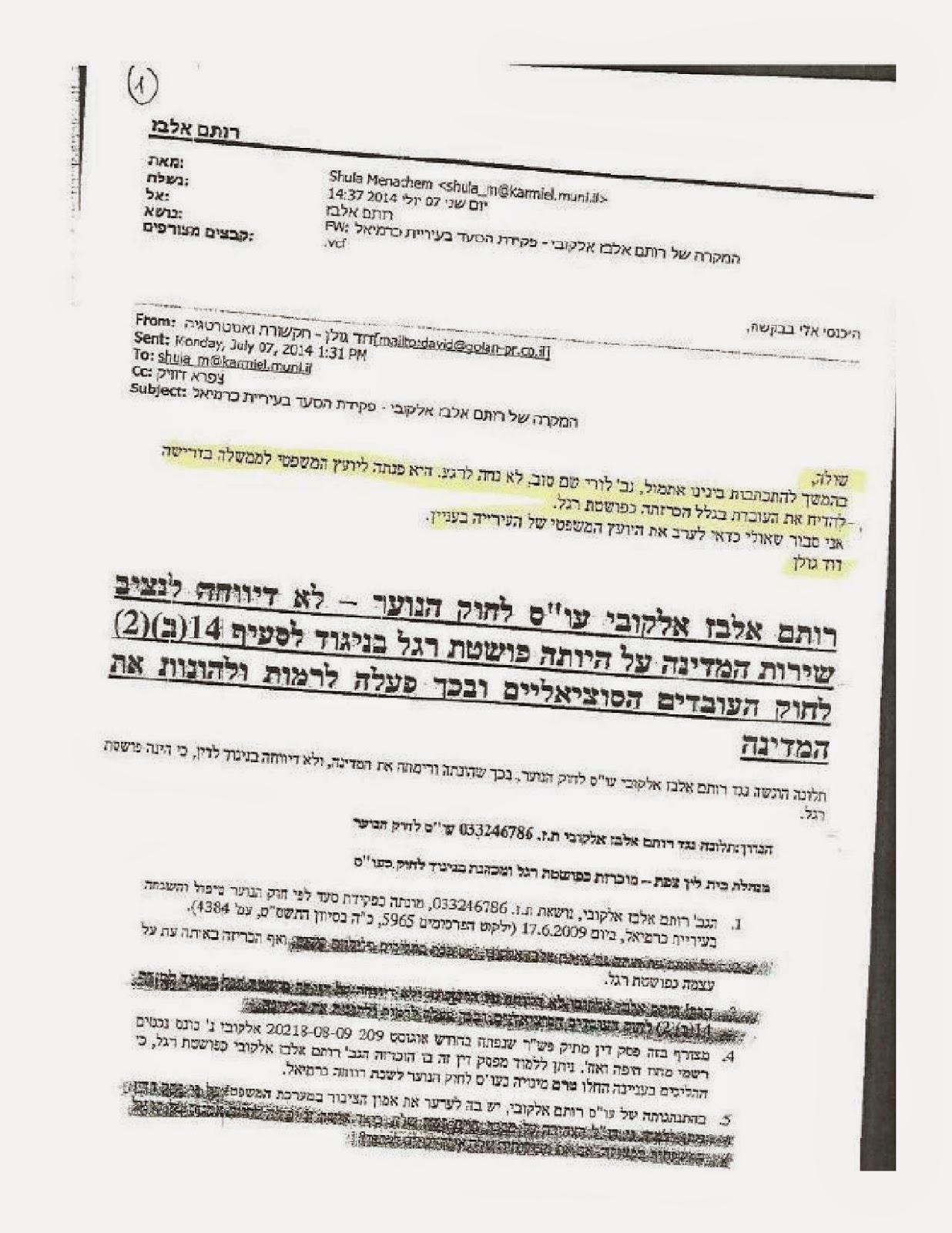 דוד גולן מתערב במינוי פקידות הסעד רותם אלבז אלקובי