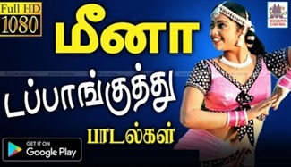 Meena Dappanguthu Songs | Music Box