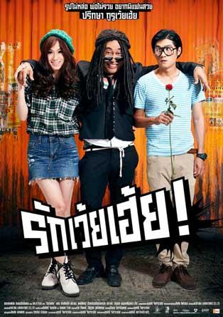 Rak Woey Hoy (2012) DVDRip