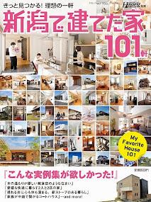 新潟で建てた家101軒
