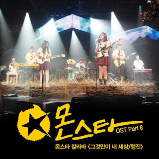 Monstar Colorbar (몬스타 칼라바) - 것만이 내 세상 / 행진, Monstar (몬스타) OST Part.8