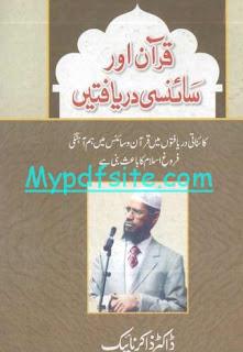Quran Aur Sciencey Driyaftain