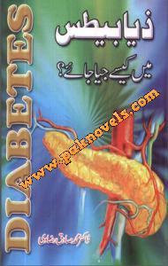 Ziabatais (Diabetes) Main Kaise Jia Jae By Dr. Muhammad Sadiq Razavi