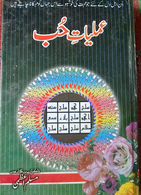 Amliyat_e_Hub Urdu Book Free Download