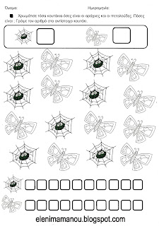 Φύλλα εργασίας για τα έντομα