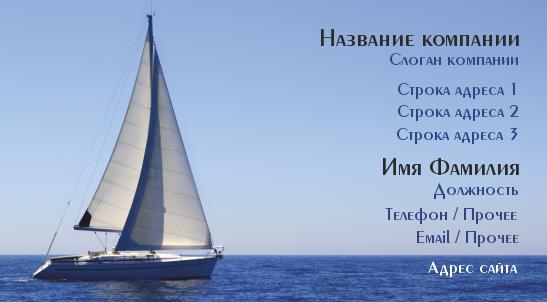 http://www.poleznosti-vsyakie.ru/2013/05/vizitka-turagenstva-parusnaja-jahta.html