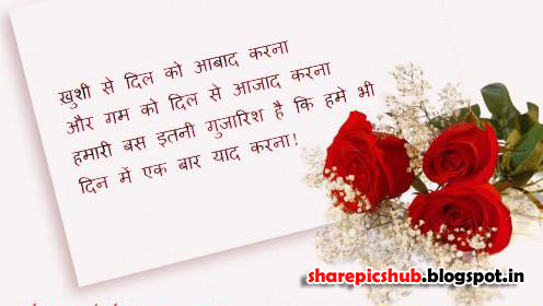 Yaad Shayari in Hindi With Image | Miss You Shayari in Hindi Wallpaper