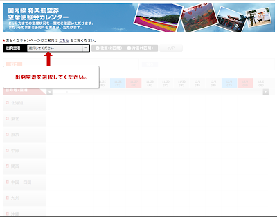JAL domestic award calendar search Step 1: Pick your departure airport
