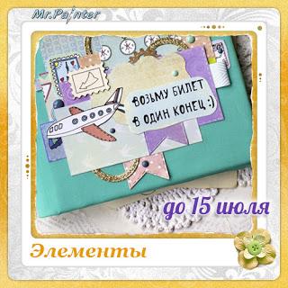 """+++Задание №26 """"Летний чипборд"""" до 15/07"""