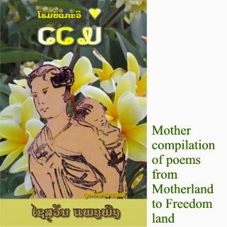 Mother compilation of poems