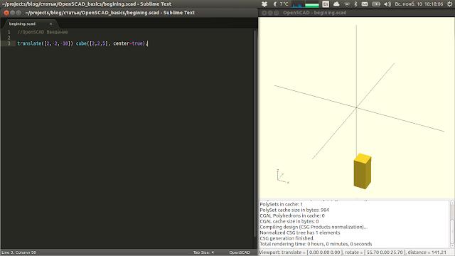 Перемещение куба в OpenSCAD