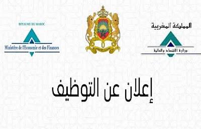 وزارة الاقتصاد و المالية مباراة لتوظيف 64 تقني من الدرجة الثالثة اخر أجل 16 أكتوبر 2015.