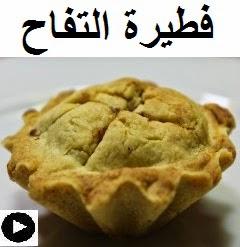 فيديو فطيرة التفاح