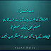 The Difference Betwwen Respect And Knowledge - Best Urdu lines