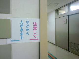 写真:「注意して かげから 人がきます」の貼り紙