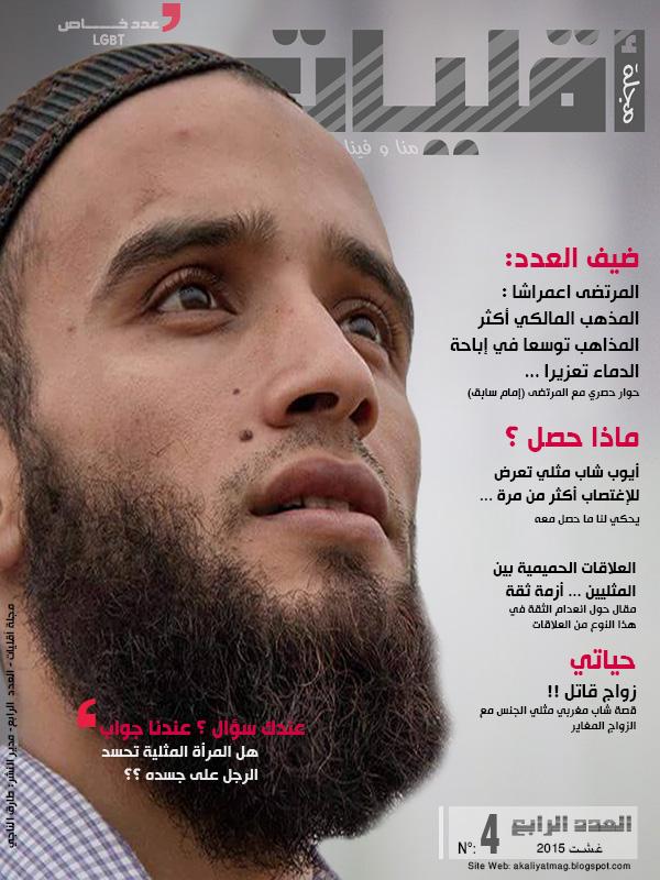 حمل العدد الآخير للمجلة مجانا