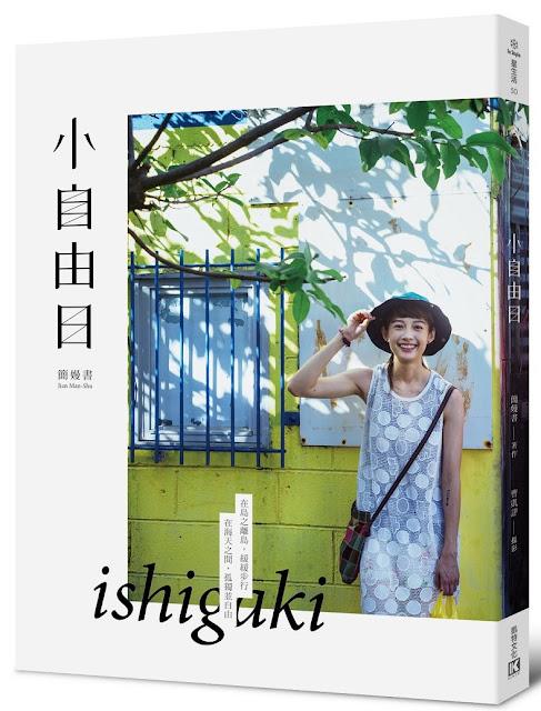 簡嫚書新書【ishigaki小自由日】預購 哪裡買 三圍 個人資料