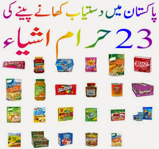 List of 23 Haraam Food Products in Pakistan - Pakistan Hotline