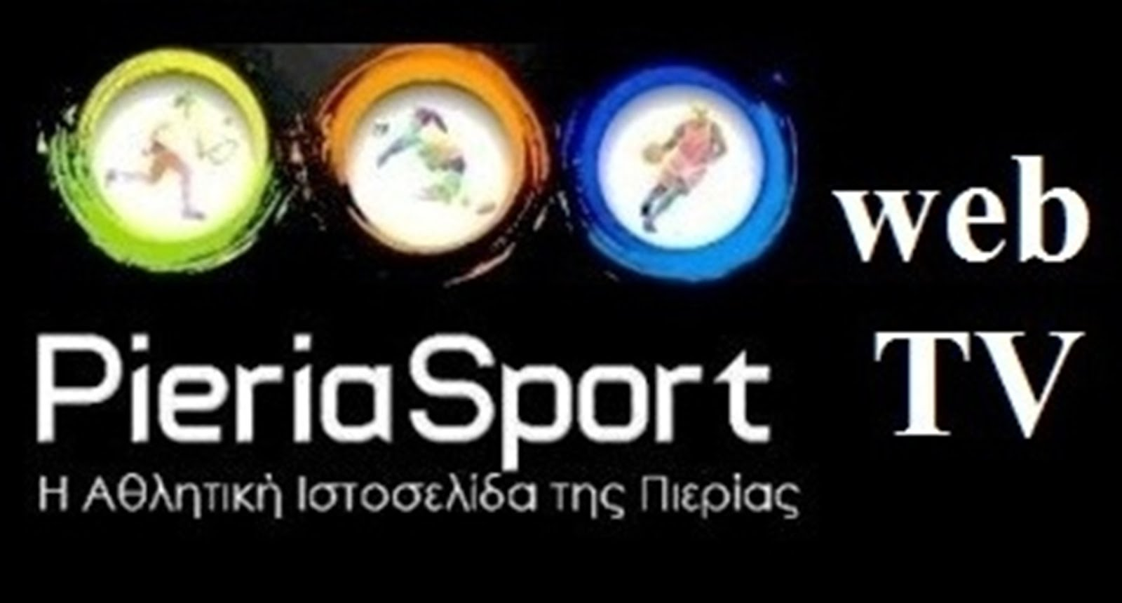 Pieriasport webTV  Το κανάλι μας στο YouTube