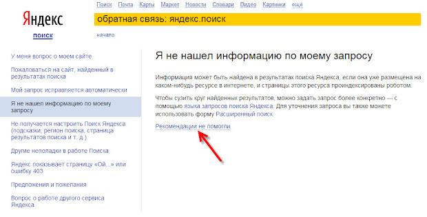 написать Платону Щукину в Яндекс