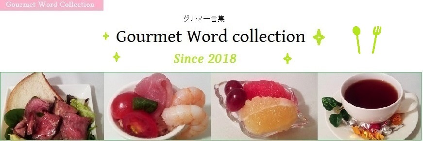 グルメ一言集(Gourmet Word Collection)