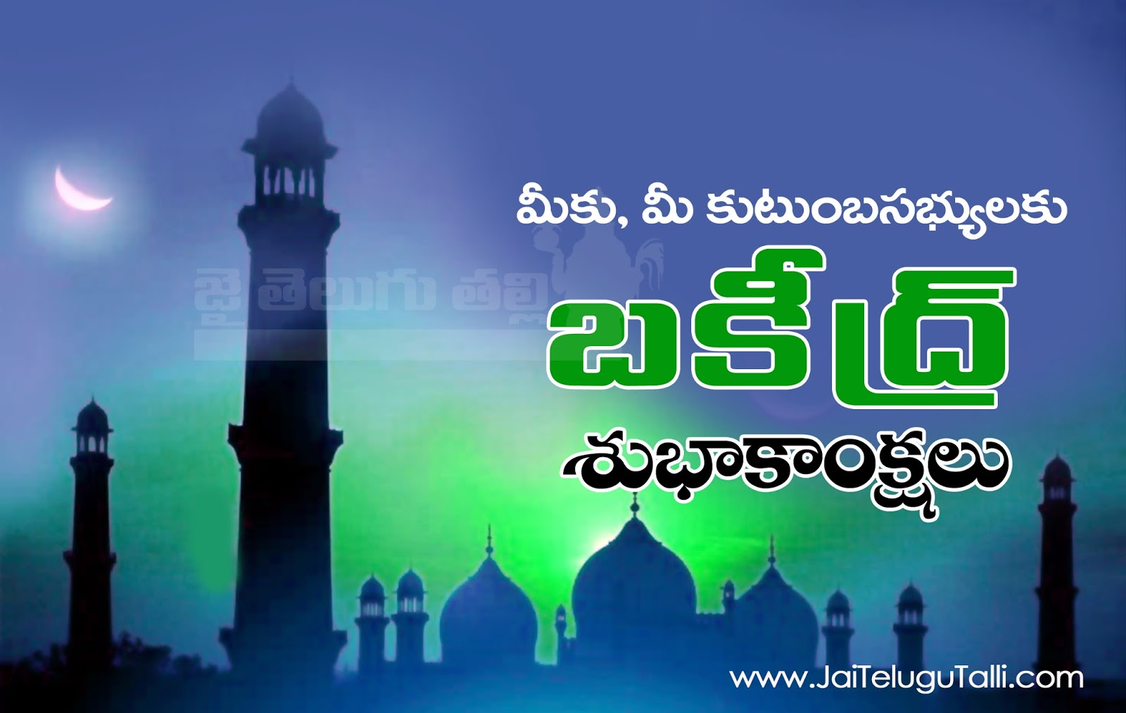 Happy eid ul adha greetings and images telugu happy bakri eid wishes here is best bakrid greeting cards wallpapers for free gifts to friends relatives to share best kristyandbryce Choice Image