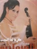Samira Senhajia - Yenaal Bou Had L Houb