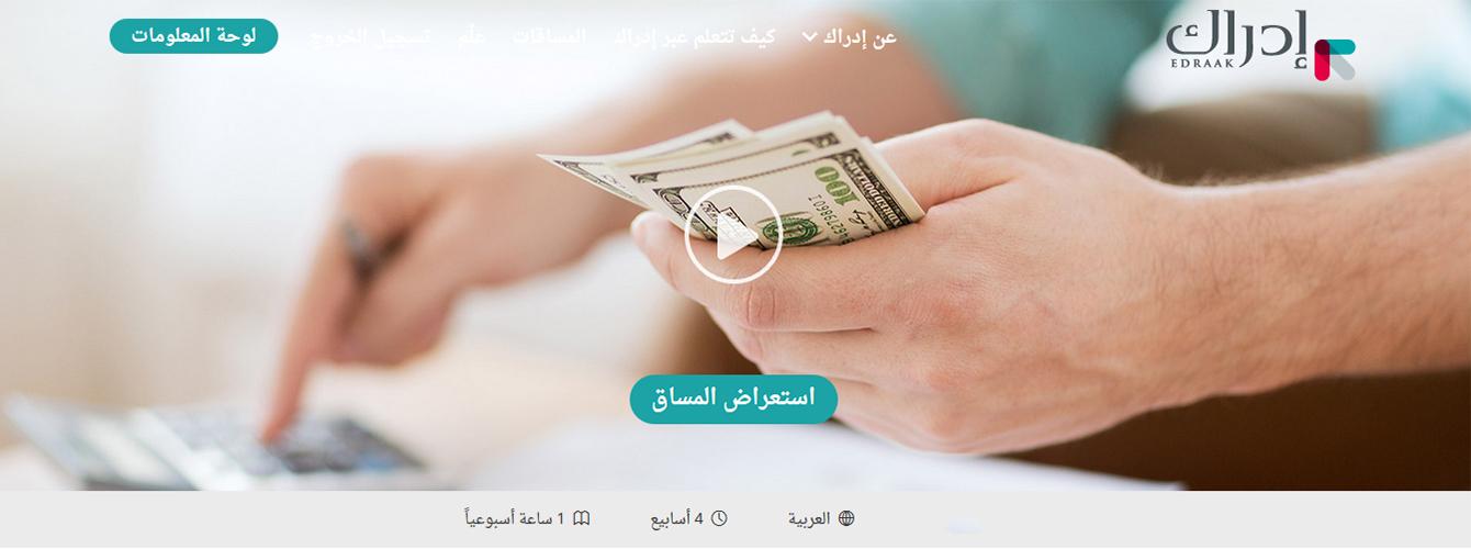 تخطيط الأمور المالية، كيفية التخطيط المالى، كيفية إدارة الموارد المالية، إدارة المال إدراك