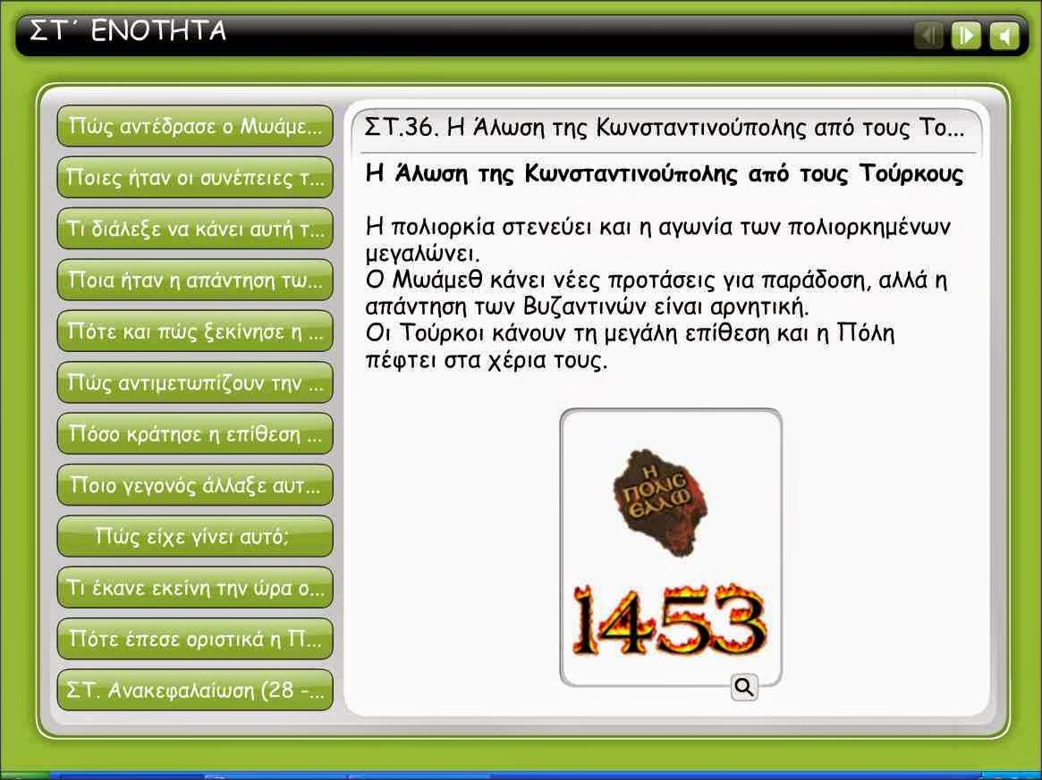 http://users.sch.gr/theoarvani/mathimata/etaxi/istoria/st/ST.9/engage.swf