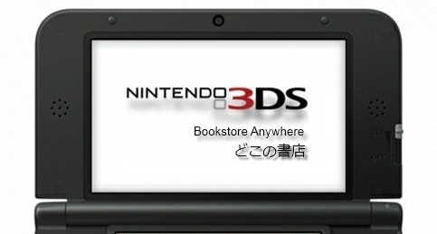 3DS eBook Reader &quot;Bookstore Anywhere&quot; Unofficial Mockup Title Screen
