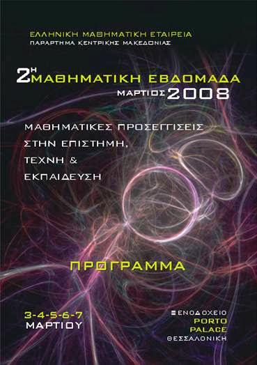 2η Διεθνής Μαθηματική Εβδομάδα 2008