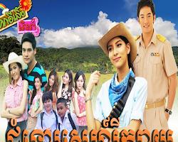 [ Movies ] Choum Nou Sne Rik Reay - Khmer Movies, Thai - Khmer, Series Movies