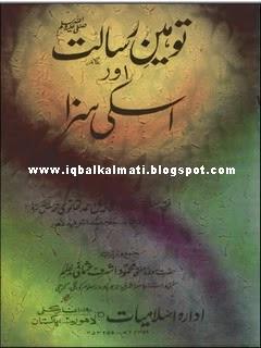 Tauheen Risalat or Us Ki Saza