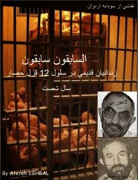 زندان قزل حصار- سال شصت