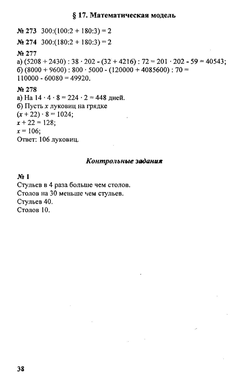 Математике задания 255 мордкович по с гдз класс зубарева 6 контрольные