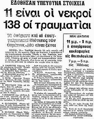 20_November_1973.jpg