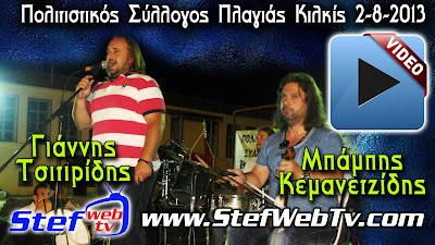 http://stefwebtv7.blogspot.gr/p/blog-page_3668.html