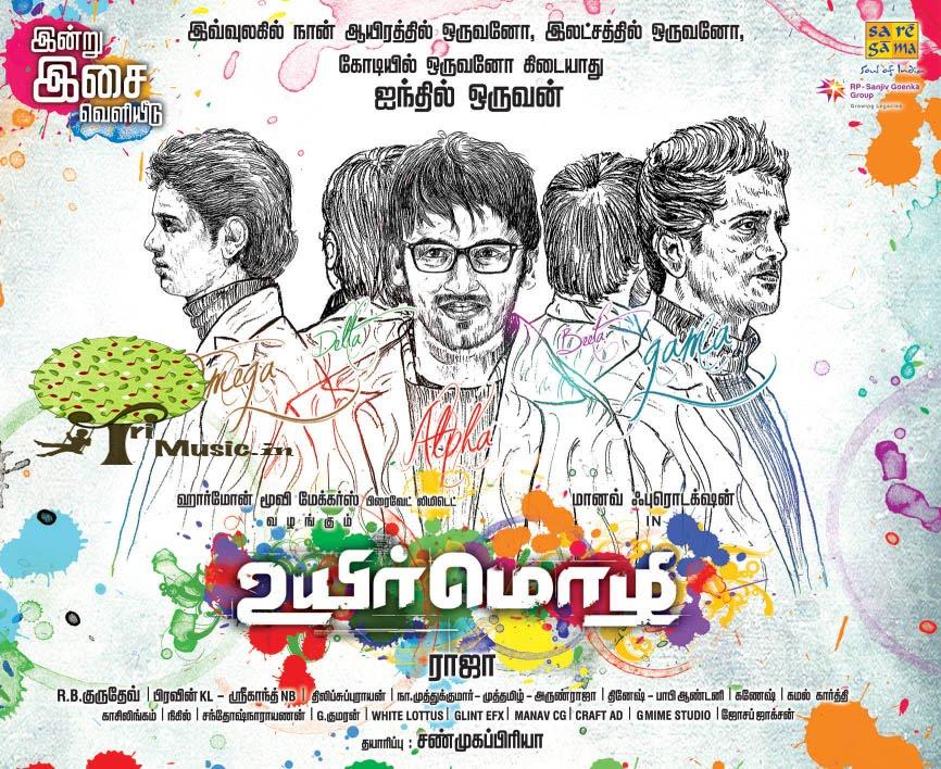 padikathavan old tamil movie song free download