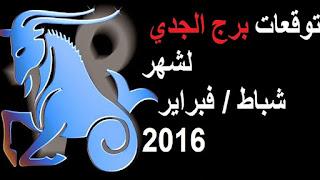 توقعات برج الجدي لشهر شباط / فبراير 2016