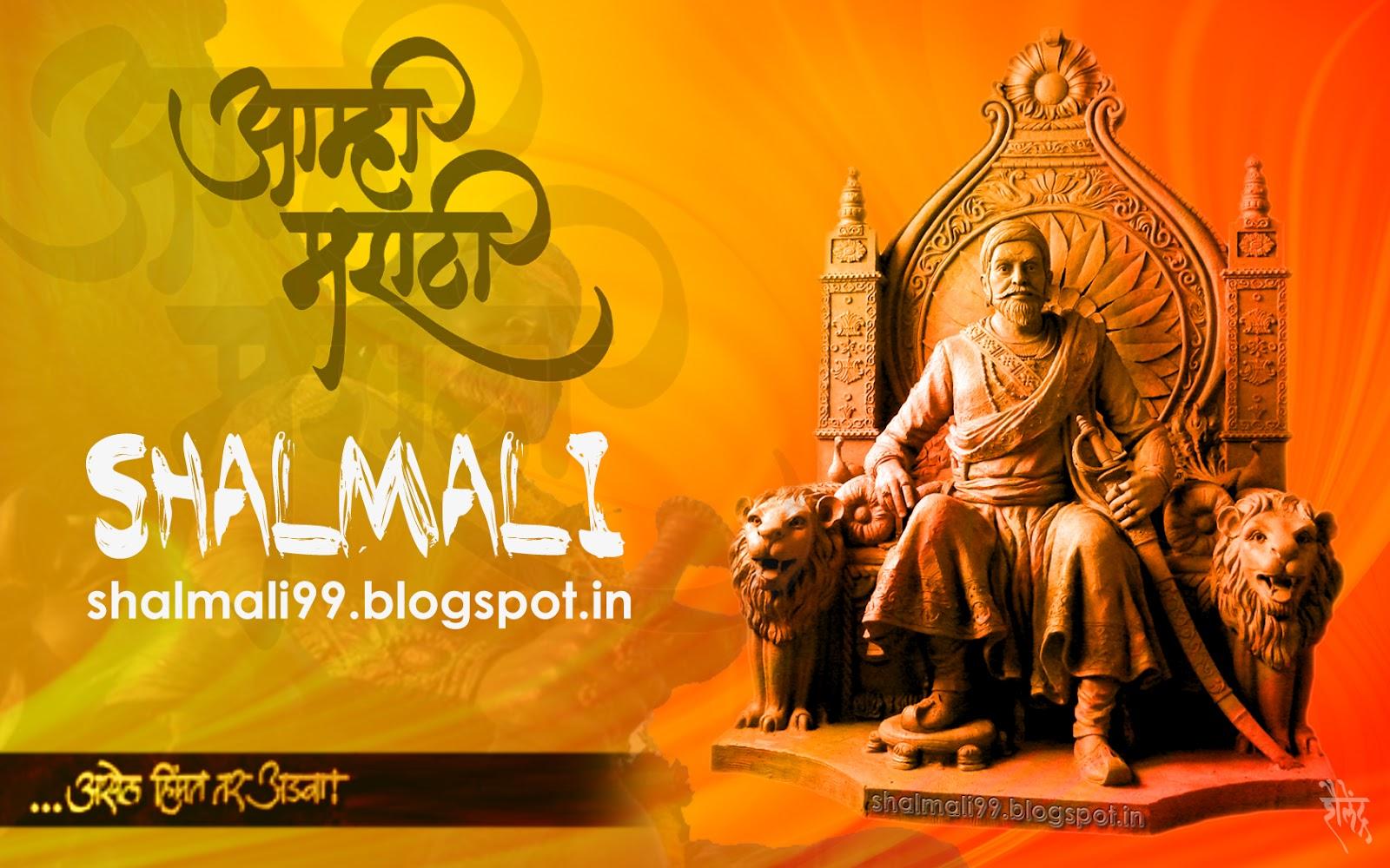 http://4.bp.blogspot.com/-RI1ZytgdVBI/UEzqx15bSJI/AAAAAAAAAeQ/zmnThGVPozY/s1600/Shivaji+Maharaj_Marathi.jpg