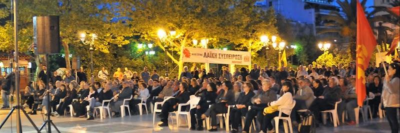 Μεγάλη συγκέντρωση της Λαϊκής Συσπείρωσης. Στην κατάμεστη πλατεία Δαβάκη μίλησαν η Λουίζα Ράζου, μέλος του ΠΓ της ΚΕ του ΚΚΕ και υποψήφια ευρωβουλευτής, η Ρούλα Ελευθεριάδου υποψήφια ευρωβουλευτής και ο υποψήφιος Δήμαρχος Καλλιθέας Β. Δημόπουλος