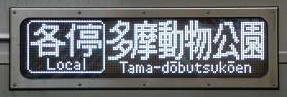 京王電鉄 各停 多摩動物公園行き3 7000系幕式