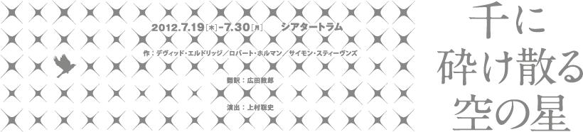 『千に砕け散る空の星』official blog
