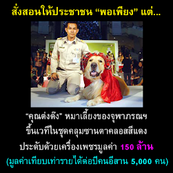"สั่งสอนให้ประชาชน ""พอเพียง"", แต่..."