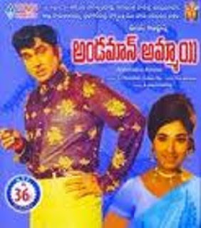 Andaman Ammayi Telugu Mp3 Songs Free  Download  1979