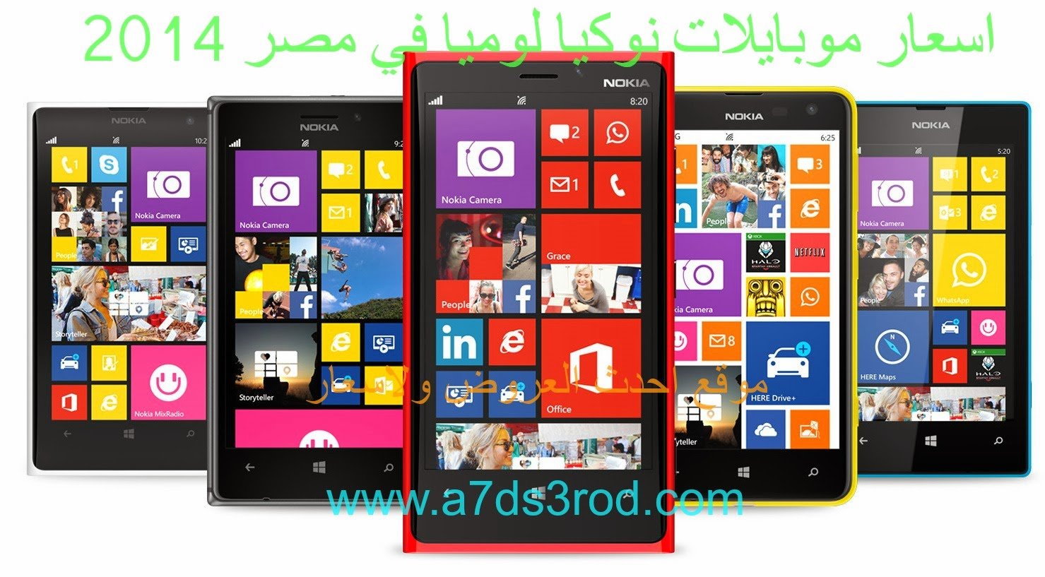 مواصفات اسعار موبايلات نوكيا لوميا في مصر بتاريخ اليوم , اجدد واحدث اسعار Nokia Lumia في مصر 2014 في اكبر المحلات في القاهرة والجيزة والاسكندرية