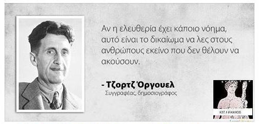 ΟΡΓΟΥΕΛ &  ΙΑΚΧΟΣ